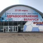 АГФА-ТМ на выставке ЗДРАВООХРАНЕНИЕ БЕЛАРУСИ-2018